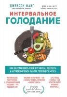Книга Интервальное голодание. Как восстановить свой организм, похудеть и активизировать работу мозга
