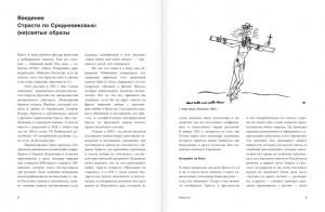 фото страниц Страдающее средневековье (суперкомплект из 3 книг) #6