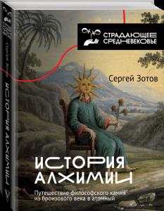 фото страниц Страдающее средневековье (суперкомплект из 3 книг) #14