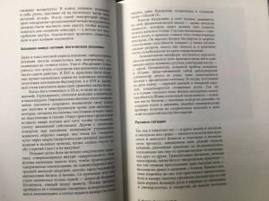 фото страниц Страдающее средневековье (суперкомплект из 3 книг) #18