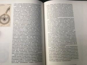 фото страниц Страдающее средневековье (суперкомплект из 3 книг) #15