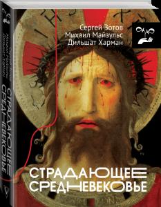 Книга Страдающее Средневековье