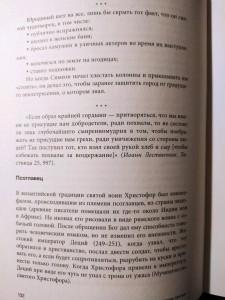 фото страниц Византийская кунсткамера. Неортодоксальные факты из жизни самой православной империи #10