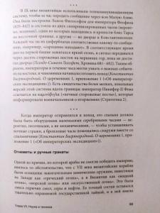 фото страниц Византийская кунсткамера. Неортодоксальные факты из жизни самой православной империи #12