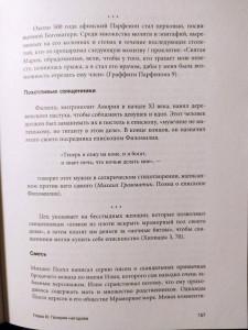 фото страниц Византийская кунсткамера. Неортодоксальные факты из жизни самой православной империи #9