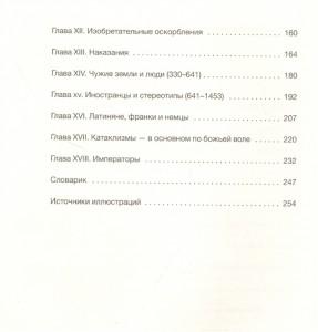 фото страниц Византийская кунсткамера. Неортодоксальные факты из жизни самой православной империи #4