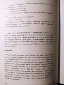 фото страниц Византийская кунсткамера. Неортодоксальные факты из жизни самой православной империи #15