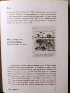 фото страниц Византийская кунсткамера. Неортодоксальные факты из жизни самой православной империи #14
