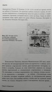 фото страниц Византийская кунсткамера. Неортодоксальные факты из жизни самой православной империи #7