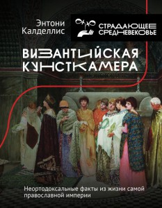 фото страниц Византийская кунсткамера. Неортодоксальные факты из жизни самой православной империи #2