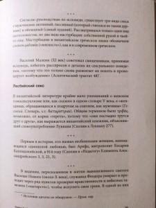 фото страниц Византийская кунсткамера. Неортодоксальные факты из жизни самой православной империи #13
