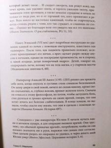 фото страниц Византийская кунсткамера. Неортодоксальные факты из жизни самой православной империи #8