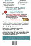 фото страниц Интервальное голодание. Как восстановить свой организм, похудеть и активизировать работу мозга #12
