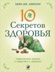 Книга Десять секретов Здоровья. Современная притча о мудрости и здоровье