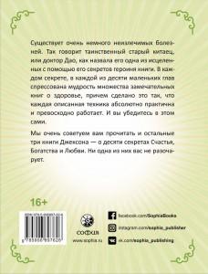 фото страниц Десять секретов Здоровья. Современная притча о мудрости и здоровье #11