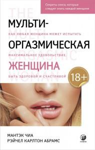 Книга Мульти-оргазмическая женщина. Секреты секса, которые следует знать каждой женщине