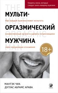 Книга Мульти-оргазмический мужчина. Секреты секса, которые следует знать каждому мужчине