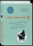 Книга Гладь, люби, хвали 2. Срочное руководство по решению собачьих проблем