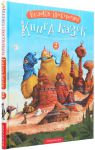 Книга Велика ілюстрована книга казок. Том 2