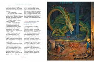 фото страниц Велика ілюстрована книга казок. Том 2 #11