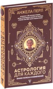 фото страниц Астрология для каждого #3