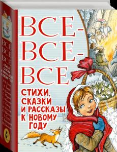 Книга Все-все-все стихи, сказки и рассказы к Новому году