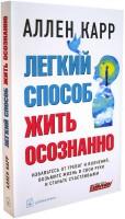 Книга Легкий способ жить осознанно. Избавьтесь от тревог и волнений, возьмите жизнь в свои руки