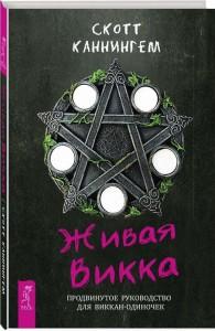 Книга Живая Викка. Продвинутое руководство для виккан-одиночек