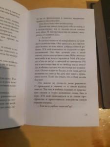 фото страниц Пуговицы и ярость #2