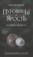 Книга Пуговицы и ярость