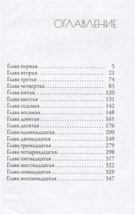 фото страниц Пуговицы и ярость #4