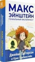 Книга Макс Эйнштейн. Гениальный эксперимент