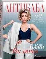 Книга АнтиБаба: включи свой гардероб