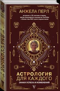 фото страниц Астрология для каждого #11