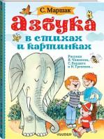 Книга Азбука в стихах и картинках