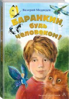 Книга Баранкин, будь человеком!