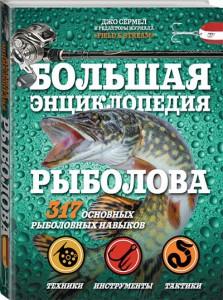 Книга Большая энциклопедия рыболова. 317 основных рыболовных навыков