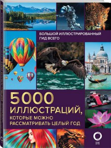 Книга Большой иллюстрированный гид всего. 5 000 иллюстраций, которые можно рассматривать целый год