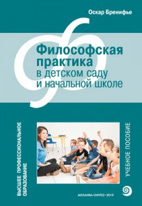 Книга Философская практика в детском саду и начальной школе