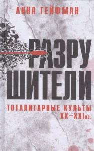 Книга Разрушители. Тоталитарные культы 20-21 вв.