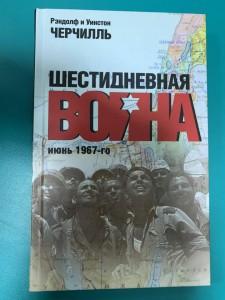 фото страниц Шестидневная война. Июнь 1967-го #2