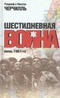Книга Шестидневная война. Июнь 1967-го