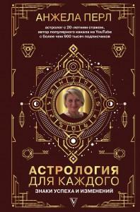 фото страниц Астрология для каждого #12