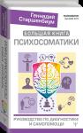 Книга Большая книга психосоматики. Руководство по диагностике и самопомощи