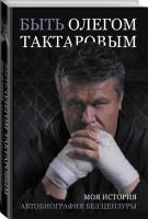 Книга Быть Олегом Тактаровым