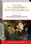 Книга The adventures of Sherlock Holmes = Приключения Шерлока Холмса