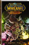 Книга World of Warcraft. Шаман