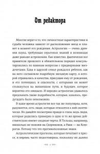 фото страниц Астрология для каждого #14