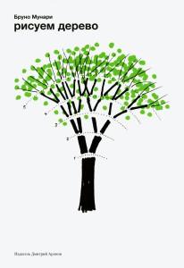 Книга Рисуем дерево