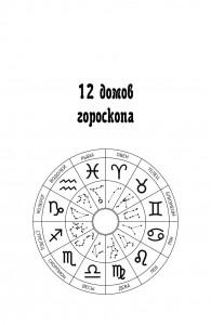 фото страниц Астрология для каждого #17